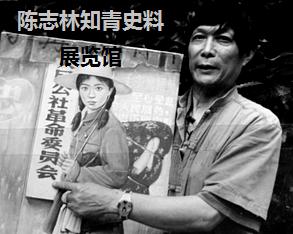 陈志林知青史料展专辑