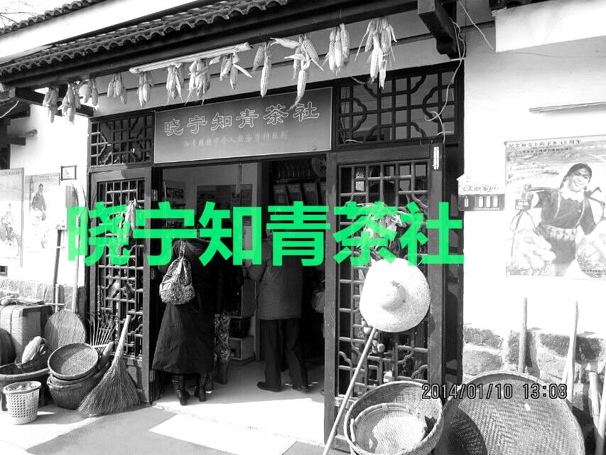 晓宁知青茶社