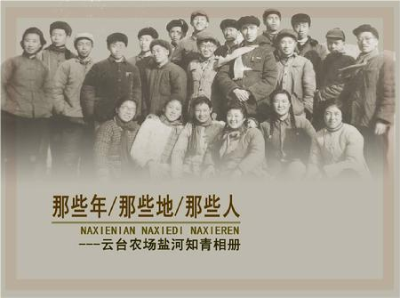 江苏云台农场盐河作业区知青相册